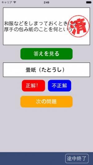 iPhone、iPadアプリ「雑学・常識問題9000問」のスクリーンショット 4枚目