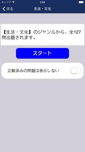 iPhone、iPadアプリ「雑学・常識問題9000問」のスクリーンショット 3枚目