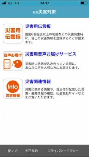 iPhone、iPadアプリ「au災害対策」のスクリーンショット 1枚目