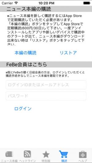 iPhone、iPadアプリ「聴く日経」のスクリーンショット 3枚目
