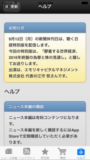 iPhone、iPadアプリ「聴く日経」のスクリーンショット 4枚目