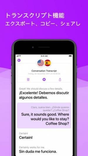 iPhone、iPadアプリ「iTranslate Voice」のスクリーンショット 4枚目