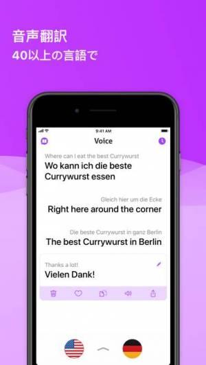 iPhone、iPadアプリ「iTranslate Voice」のスクリーンショット 2枚目