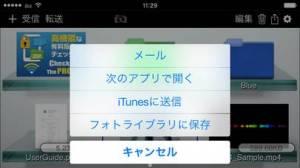 iPhone、iPadアプリ「ぱっと転送  File Transfer」のスクリーンショット 4枚目