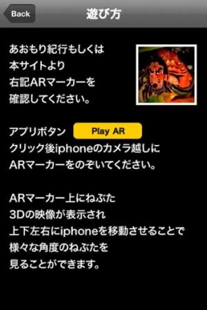 iPhone、iPadアプリ「青森ねぶたAR」のスクリーンショット 3枚目