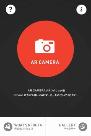 iPhone、iPadアプリ「青森ねぶたAR」のスクリーンショット 2枚目