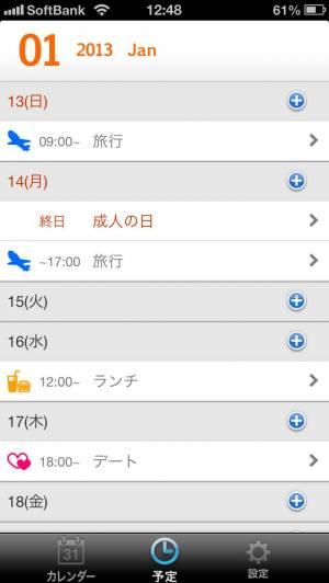 iPhone、iPadアプリ「アーティスト・カレンダー」のスクリーンショット 3枚目