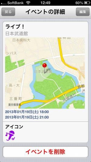 iPhone、iPadアプリ「アーティスト・カレンダー」のスクリーンショット 4枚目