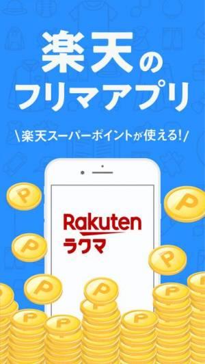 iPhone、iPadアプリ「ラクマ(旧フリル)- 楽天のフリマアプリ」のスクリーンショット 3枚目