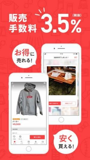 iPhone、iPadアプリ「ラクマ(旧フリル)- 楽天のフリマアプリ」のスクリーンショット 1枚目