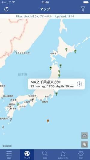 iPhone、iPadアプリ「地震情報! Lite」のスクリーンショット 3枚目