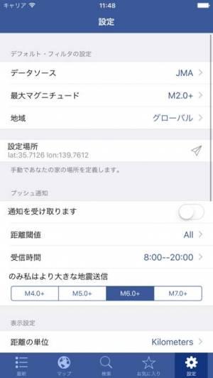 iPhone、iPadアプリ「地震情報! Lite」のスクリーンショット 5枚目