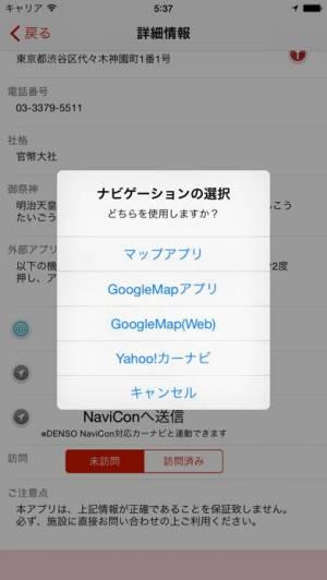 iPhone、iPadアプリ「全国神社マップ」のスクリーンショット 4枚目
