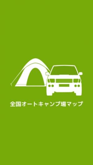 iPhone、iPadアプリ「全国オートキャンプ場マップ」のスクリーンショット 1枚目