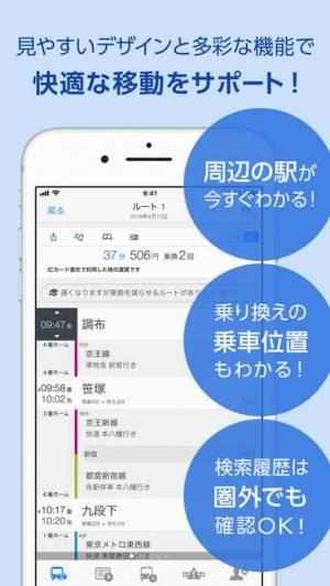 iPhone、iPadアプリ「駅探 乗換案内 (えきたん のりかえあんない)」のスクリーンショット 1枚目