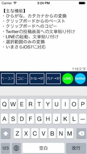 iPhone、iPadアプリ「半角カタカナ」のスクリーンショット 1枚目