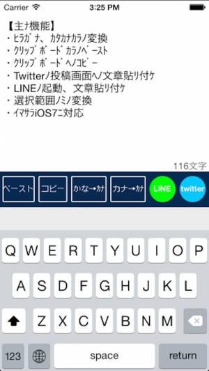 iPhone、iPadアプリ「半角カタカナ」のスクリーンショット 2枚目