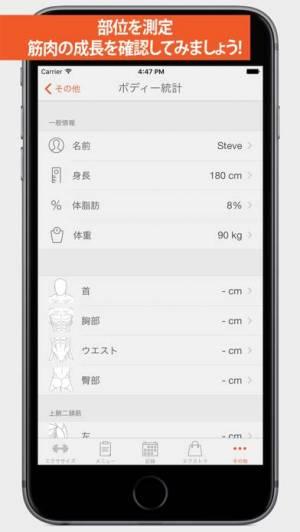 iPhone、iPadアプリ「Fitness Point」のスクリーンショット 5枚目