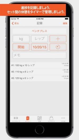 iPhone、iPadアプリ「Fitness Point」のスクリーンショット 3枚目