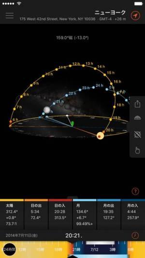 iPhone、iPadアプリ「サン·サーベイヤー (Sun Surveyor)」のスクリーンショット 3枚目