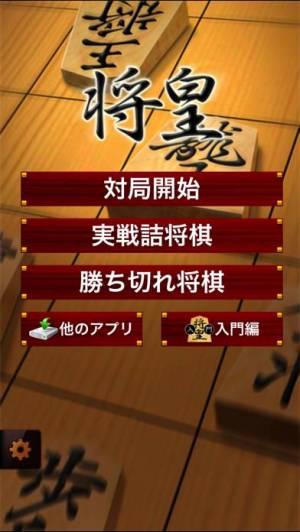 iPhone、iPadアプリ「将棋アプリ 将皇」のスクリーンショット 1枚目