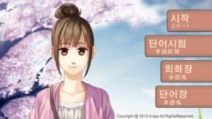 iPhone、iPadアプリ「プチ韓国留学 -韓国語-」のスクリーンショット 5枚目