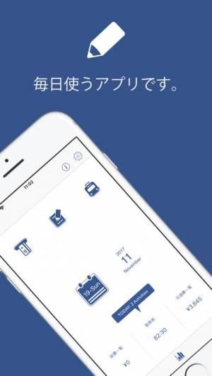 iPhone、iPadアプリ「デジタル業務ノート」のスクリーンショット 1枚目