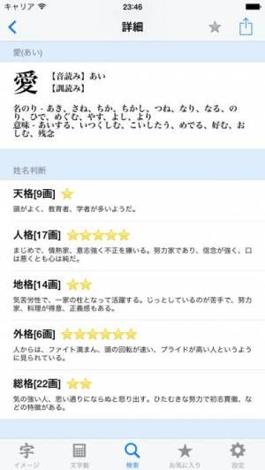 iPhone、iPadアプリ「名付け。」のスクリーンショット 5枚目