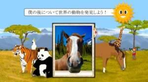 iPhone、iPadアプリ「みんな見つけて:動物を探して」のスクリーンショット 1枚目