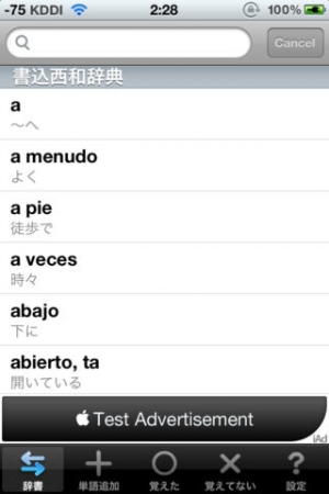 iPhone、iPadアプリ「書込西和辞典」のスクリーンショット 2枚目