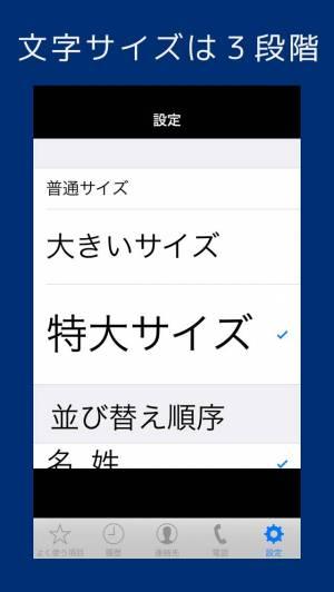 iPhone、iPadアプリ「大きな文字で見やすい電話帳 - 大きな連絡先」のスクリーンショット 3枚目