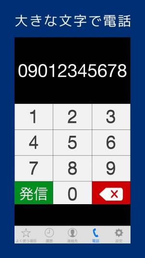 iPhone、iPadアプリ「大きな文字で見やすい電話帳 - 大きな連絡先」のスクリーンショット 4枚目