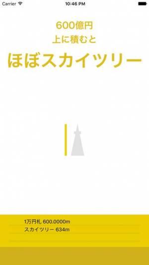 iPhone、iPadアプリ「1万円感測」のスクリーンショット 1枚目