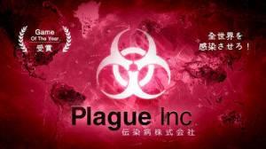 iPhone、iPadアプリ「Plague Inc. -伝染病株式会社-」のスクリーンショット 1枚目
