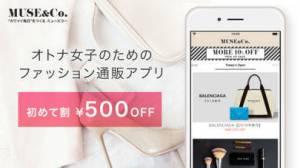 iPhone、iPadアプリ「ファッション通販アプリ-MUSE & Co.(ミューズコー)」のスクリーンショット 1枚目