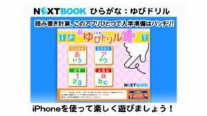 iPhone、iPadアプリ「ひらがな:ゆびドリル(入学準備アプリ)for iPhone」のスクリーンショット 1枚目