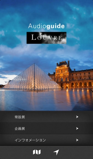 iPhone、iPadアプリ「ルーヴル美術館オーディオガイド」のスクリーンショット 1枚目