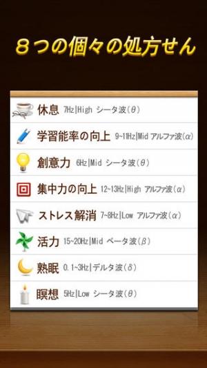 iPhone、iPadアプリ「ブレーンアップグレード Premium - 集中力は高め、ストレスは吹き飛ばして~」のスクリーンショット 2枚目