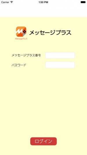 iPhone、iPadアプリ「メッセージプラス-MessagePlus」のスクリーンショット 1枚目