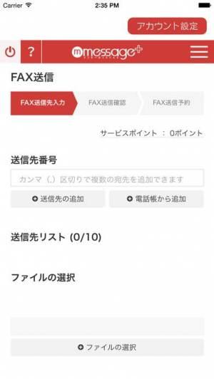 iPhone、iPadアプリ「メッセージプラス-MessagePlus」のスクリーンショット 5枚目