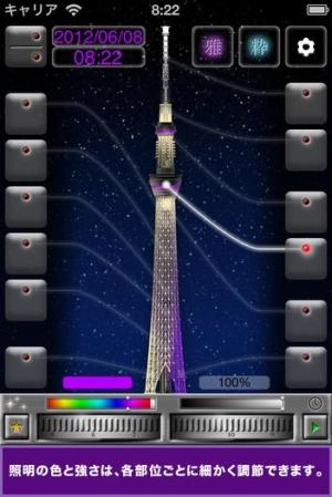 iPhone、iPadアプリ「夜のスカイツリー 〜 ライトアップ時計デザイナー 無料」のスクリーンショット 2枚目