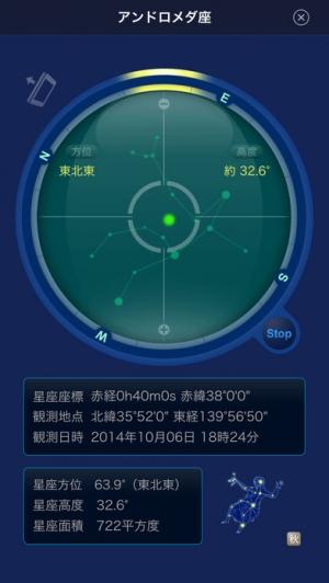 iPhone、iPadアプリ「88星座図鑑・星座ハンター」のスクリーンショット 2枚目