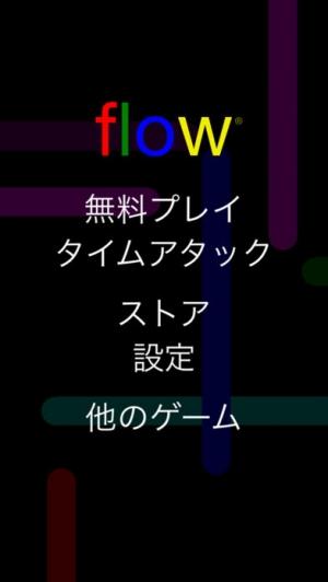 iPhone、iPadアプリ「Flow Free」のスクリーンショット 2枚目