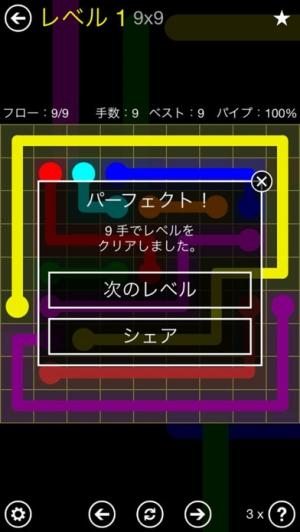 iPhone、iPadアプリ「Flow Free」のスクリーンショット 3枚目