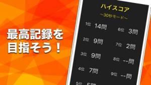iPhone、iPadアプリ「漢字間違い探し」のスクリーンショット 3枚目