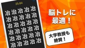 iPhone、iPadアプリ「漢字間違い探し」のスクリーンショット 2枚目