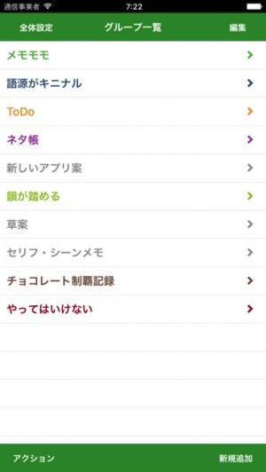 iPhone、iPadアプリ「メモモモ」のスクリーンショット 1枚目