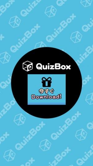 iPhone、iPadアプリ「クイズボックス|みんなのユーザー投稿型クイズアプリ」のスクリーンショット 3枚目