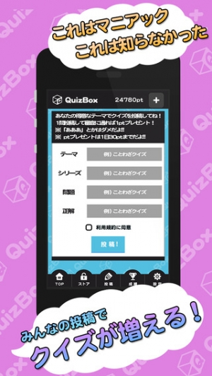 iPhone、iPadアプリ「クイズボックス|みんなのユーザー投稿型クイズアプリ」のスクリーンショット 2枚目