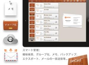 iPhone、iPadアプリ「CamCard HD - プロフェッショナルな名刺認識及び管理アプリ!」のスクリーンショット 3枚目